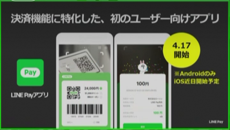 LINE Pay 緊急告知ライブ配信 LIne Payアプリのお披露目
