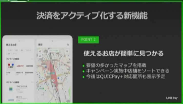 LINE Pay 緊急告知ライブ配信 マップ機能