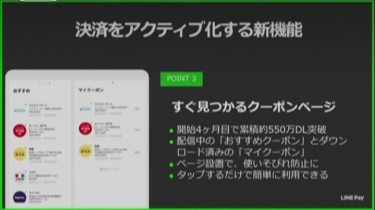 LINE Pay 緊急告知ライブ配信 クーポン機能