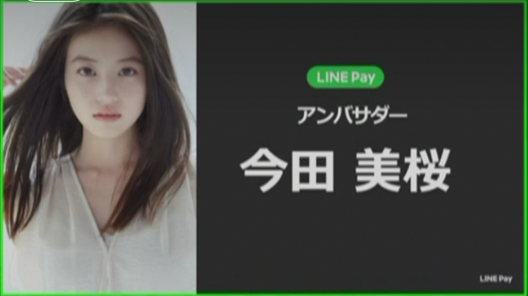 LINE Pay 緊急告知ライブ配信 LINE Payアンバサダー
