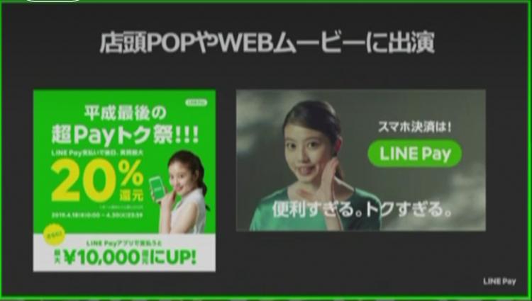LINE Pay 緊急告知ライブ配信 ムービーの公開