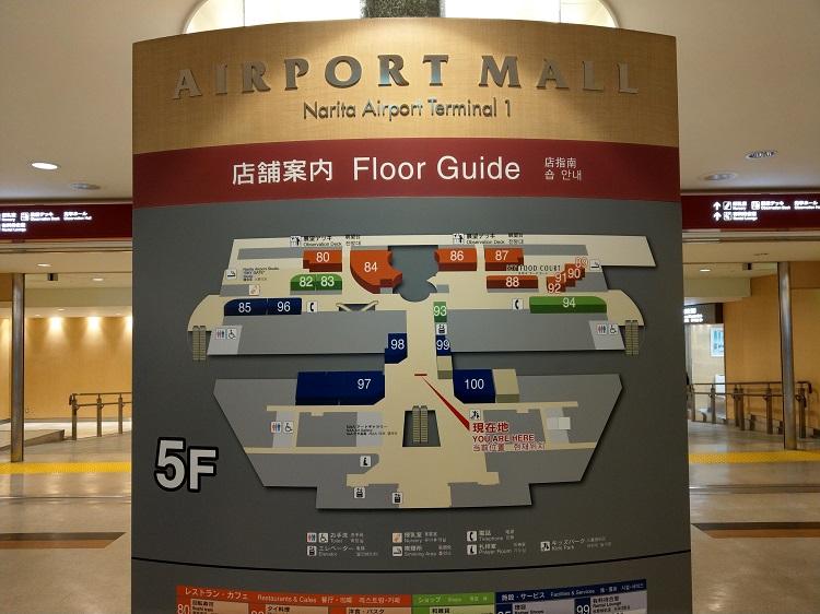 成田空港 5F フロア案内