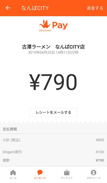 ラーメン古潭 Origami Pay支払い