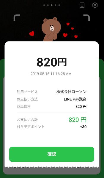 LINE Pay決済画面