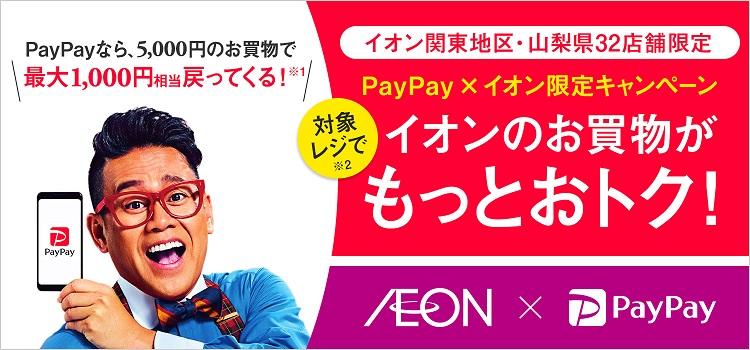 イオンでPayPayはじまるキャンペーン