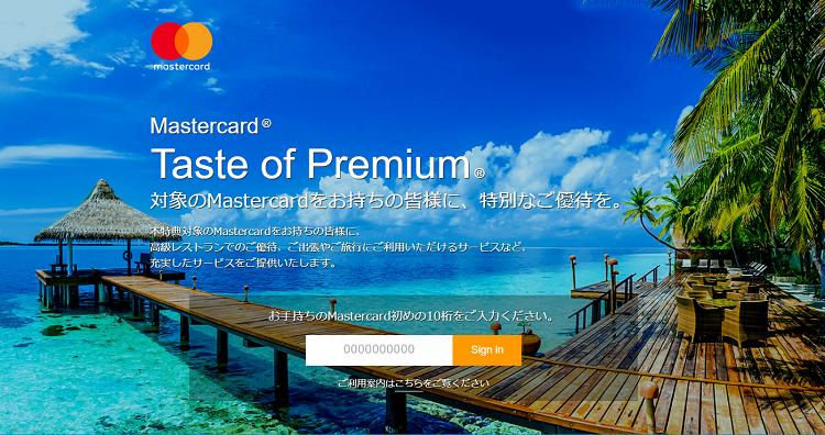 Taste of Premium®