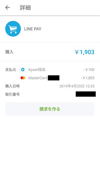 Kyash明細(LINE Pay)