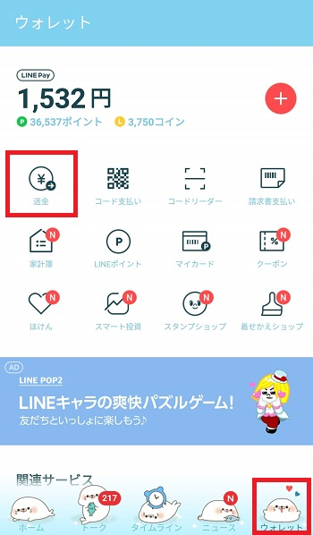 LINE Pay ウォレット画面