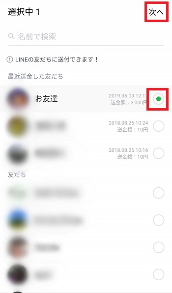 LINE Pay 送金先選択画面