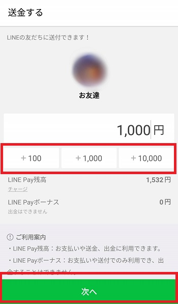 LINE Pay 送金額入力画面