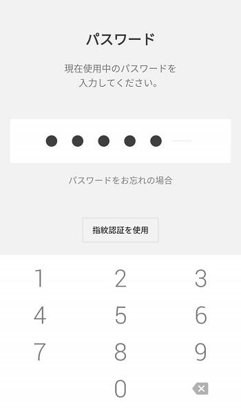 LINE Pay パスワード入力画面