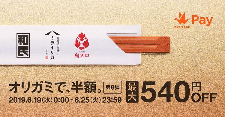 Origami × ワタミキャンペーン