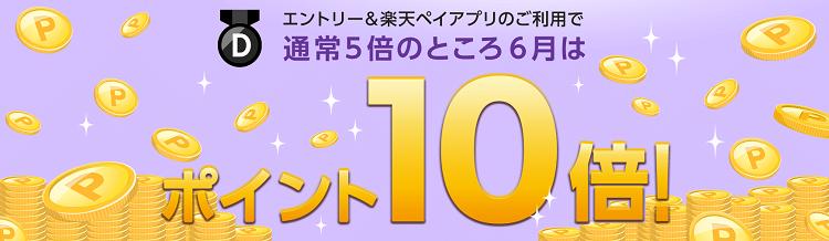 ダイヤモンド会員様限定!楽天ペイアプリで5,400円以上(税込)のお支払いでポイント10倍!
