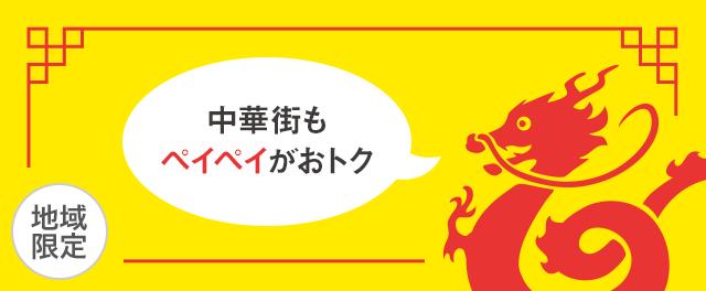 熱烈歓迎!横浜中華街おトクな夏祭り
