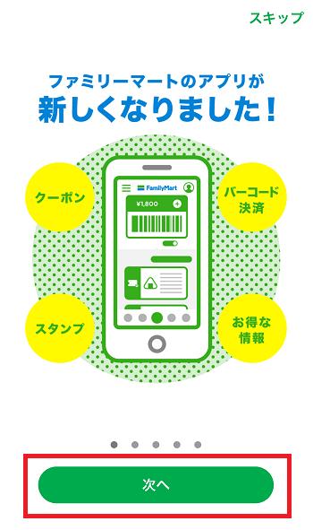 ファミペイアプリのインストール説明1