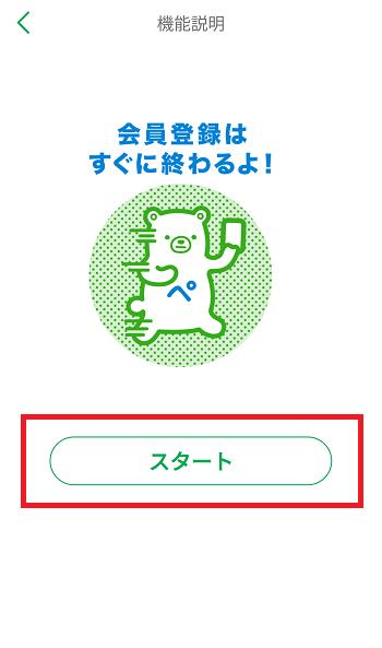 ファミペイアプリのインストール説明5
