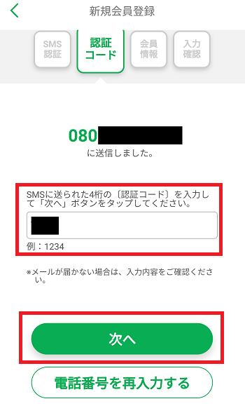 ファミペイアプリのインストール説明7