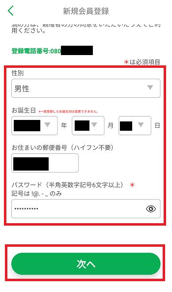 ファミペイアプリのインストール説明8