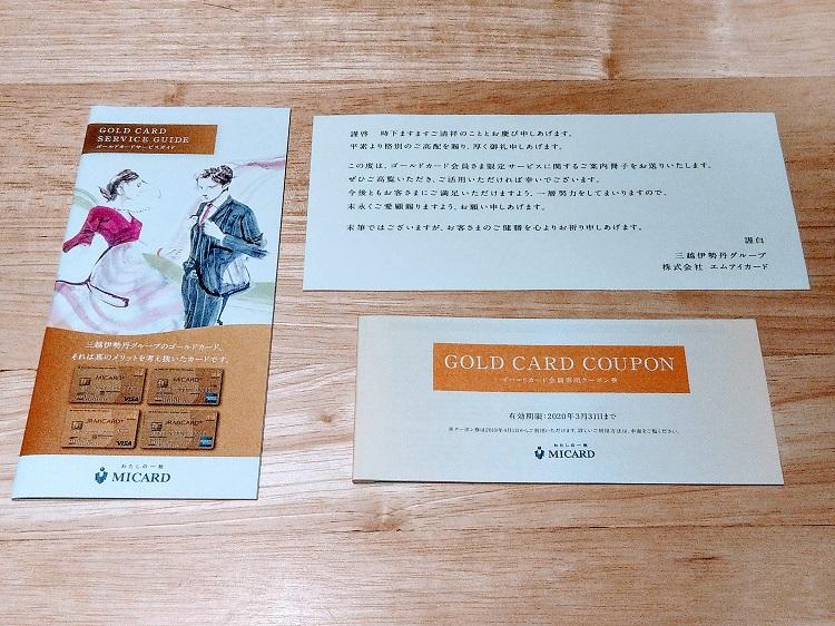 ゴールドカード会員専用クーポン券2