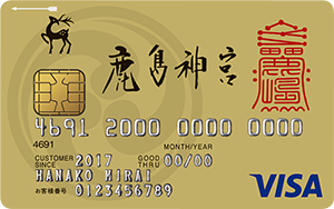 鹿島神宮カード ゴールド