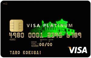九州カード VISAプラチナ
