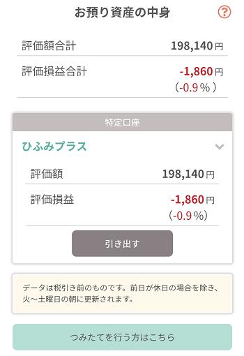 tsumiki証券 保有銘柄