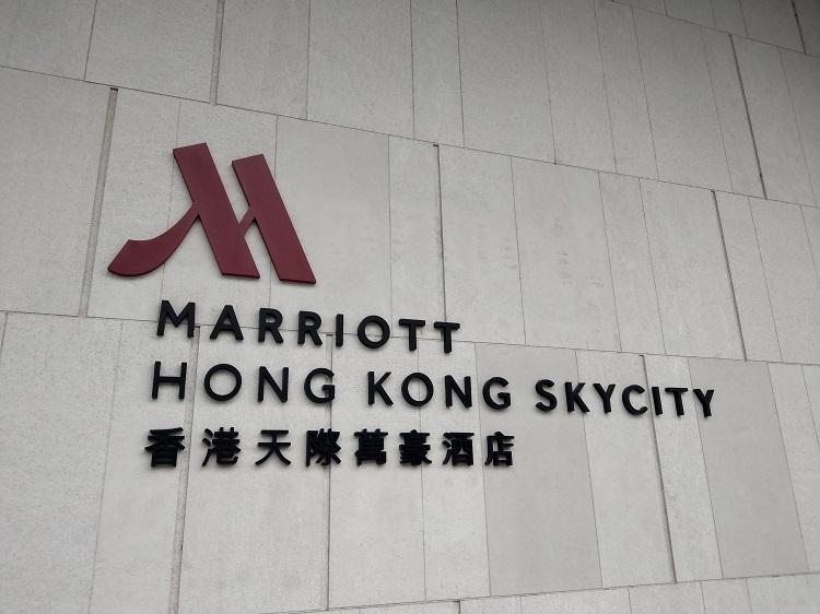 香港スカイシティ・マリオットホテル