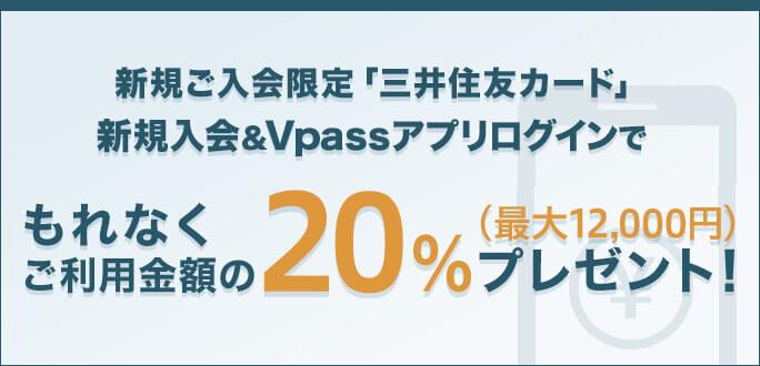 三井住友カードの決済で20%キャッシュバックキャンペーン