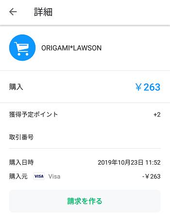 Kyash OrigamiPay支払い設定
