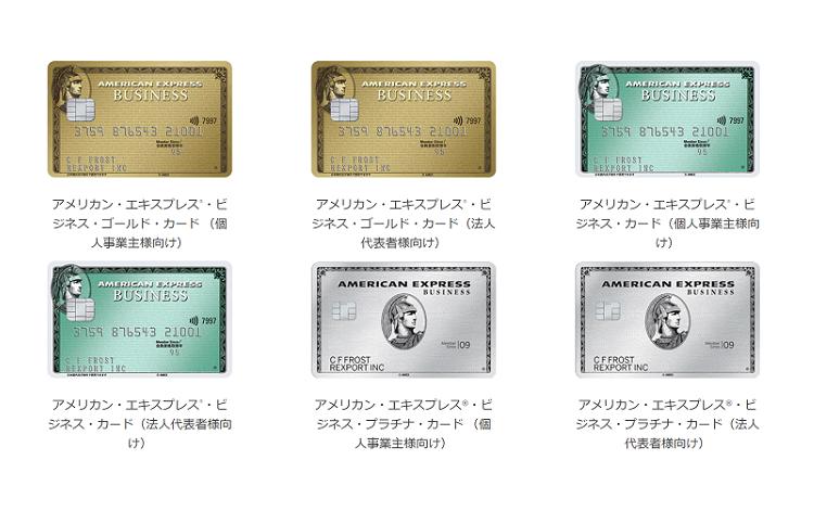 アメックス・オファー 対象カード(ビジネスカード)