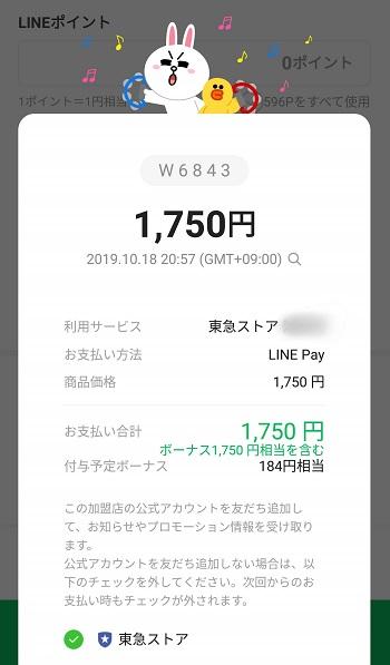 東急ストアでLINE Pay利用1