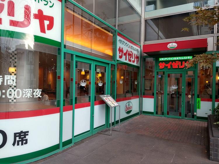 サイゼリヤ 大崎ニューシティー店 外観