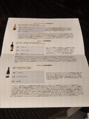 フォーシーズンズホテル丸の内 ソーシャルアワー ワインの説明