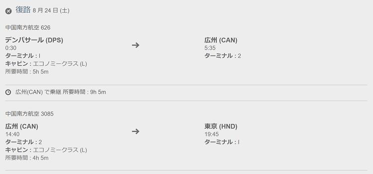 バリ島 復路の航空券