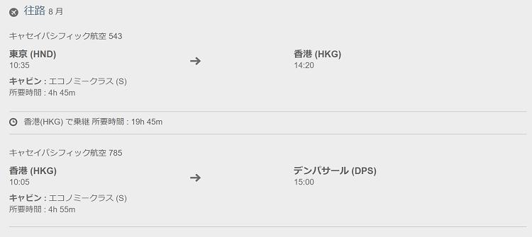 バリ島 往路の航空券