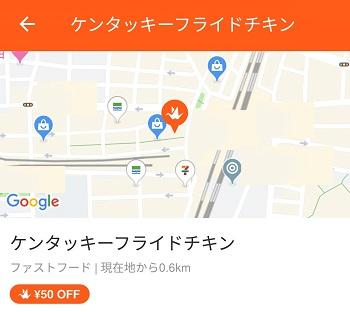 ケンタッキーでのOrigami Pay利用で50円オフ