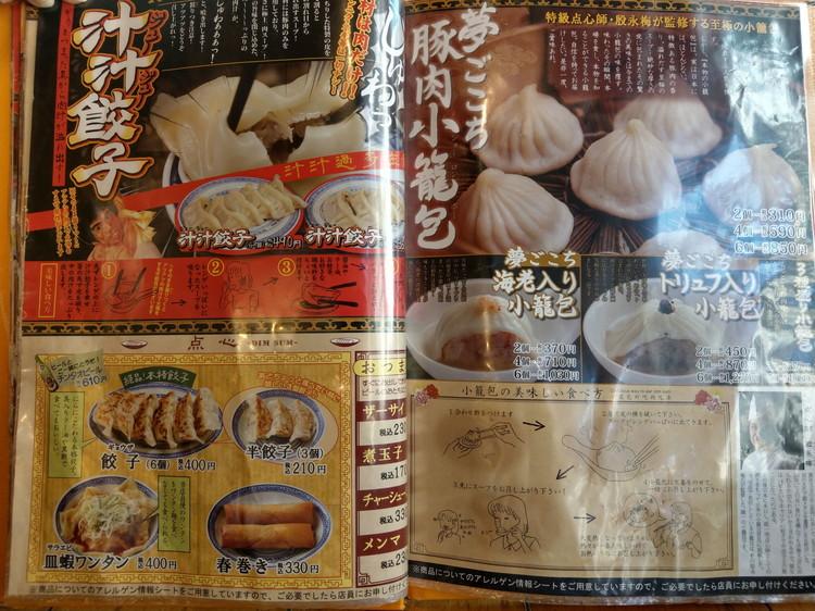 揚州商人 メニュー 餃子と小籠包