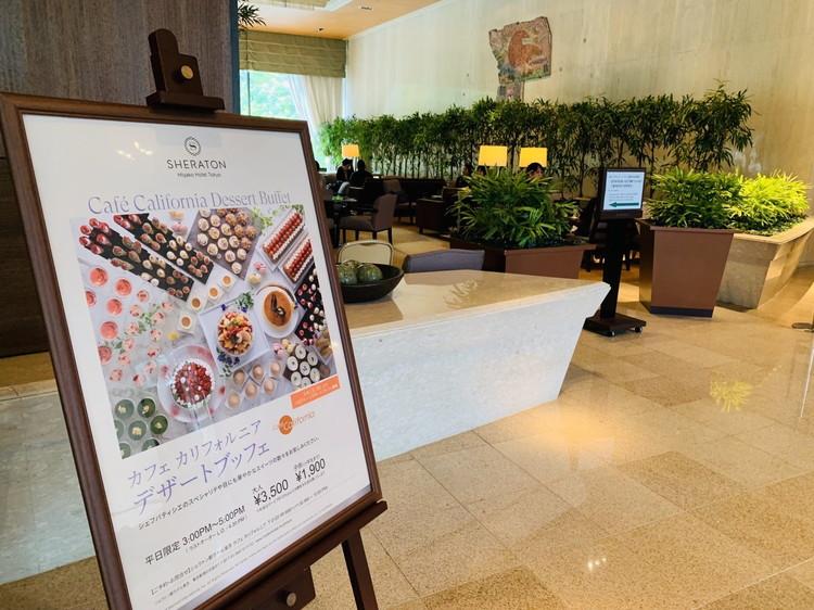 シェラトン都ホテル東京「バンブーバー」