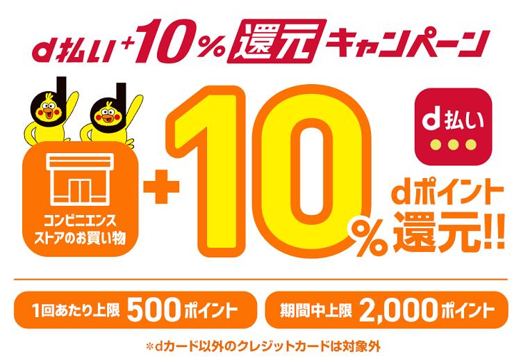 d払い 10%還元キャンペーン