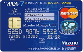 みずほマイレージクラブカード/ANA