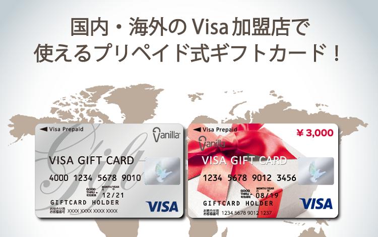 バニラ Visa ギフトカード バナー