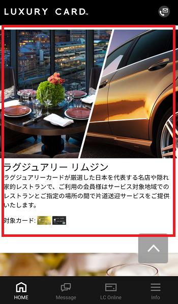 ラグジュアリーカード アプリ画面3