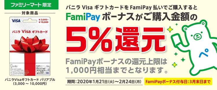 ファミリーマートでのバニラVisa購入で5%還元キャンペーン