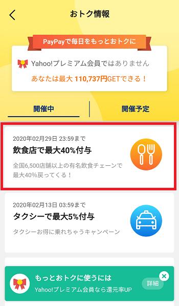 PayPay お得情報ページ