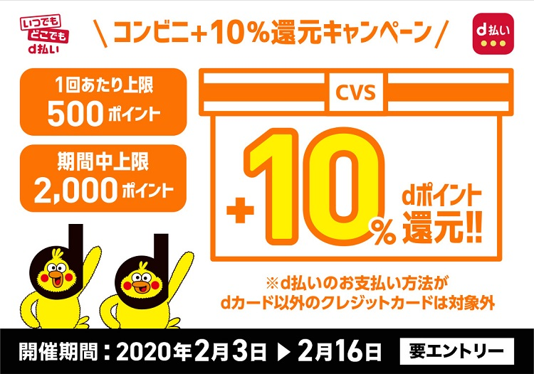 コンビニ限定 d払い10%還元キャンペーン