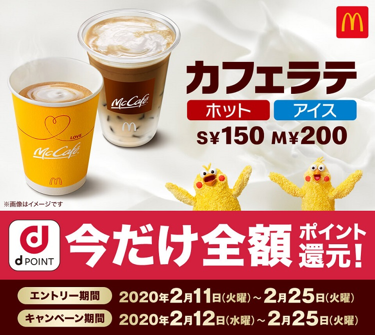 マクドナルドのカフェラテ購入でdポイント100%還元キャンペーン