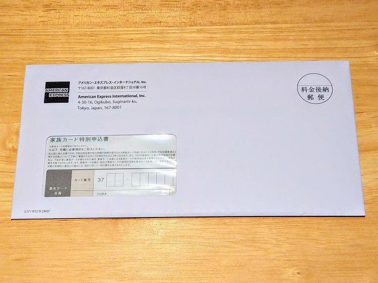 家族カード特別申込書