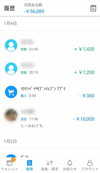 Kyash 送金・受取履歴