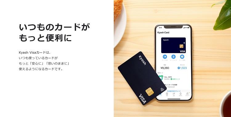 Kyash Visaカードとは