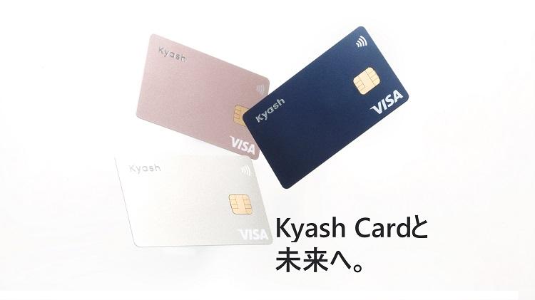 Kyash Visaカードの種類